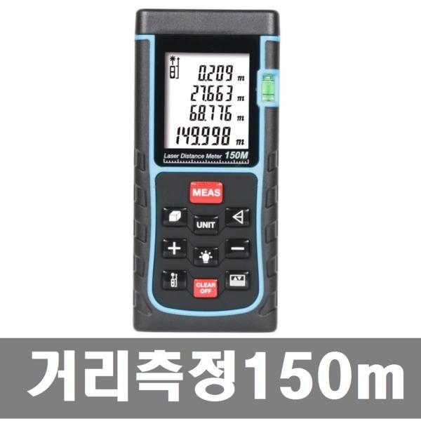 레이저 거리측정기 21C-150m 레이저줄자 자동줄자