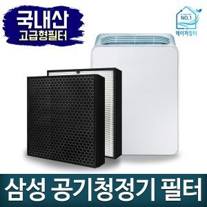 국내산 삼성공기청정기 CFX-B100D 고급형 필터
