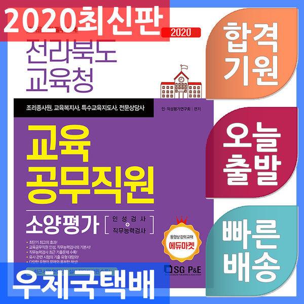 서울고시각 전라북도교육청 교육공무직원 소양평가 (인적성검사 + 직무능력검사)  2020