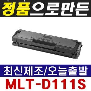 TOP) 삼성토너 MLT-D111S / SL-M2027 M2077F M2074F