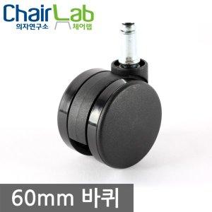 의자연구소 의자바퀴 캐스터 국내산 정품 60 나일론