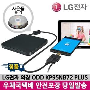슬림 모바일 DVD플레이어 KP95NB72 PLUS TRUE T블랙