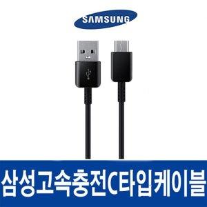 정품 C타입핀 갤럭시 S8 노트8 9 고속충전케이블-블랙