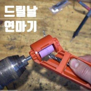 드릴날 연마기 2.0MM-12.5MM숫돌 기리 비트 연마기