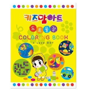 아이러브도트 컬러링북 색칠놀이 어린이미술 색칠하기