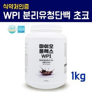 식약처인증 균형단백질분말 WPI 초유 유청단백 보충제