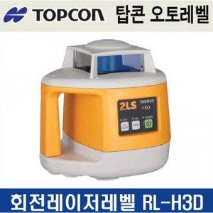회전레이저레벨 2LS 타우루스 RL-H3D 2ls 탑콘 소끼아