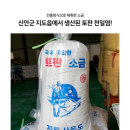 신안 토판 천일염 20kg 친환경 전통방식채염 토판염