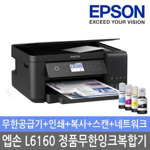 엡손 L6160 무한잉크복합기 인쇄+복사+스캔+양면인쇄