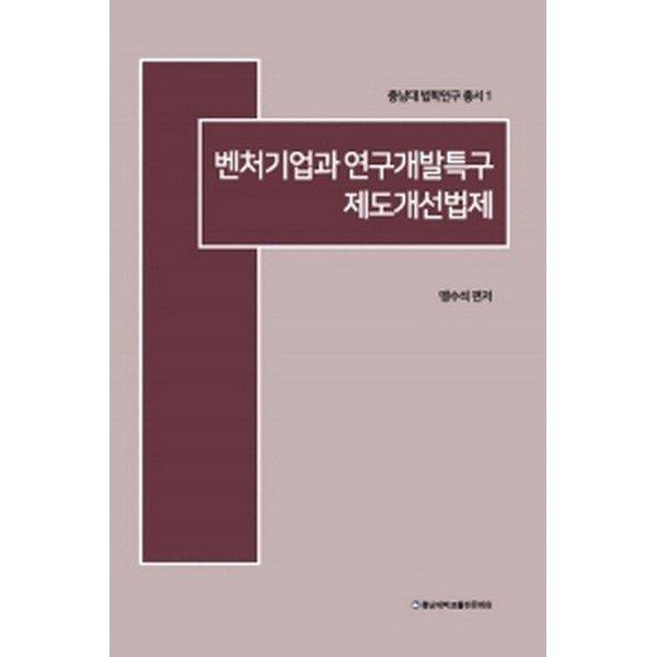 벤처기업과 연구개발특구 제도개선법제