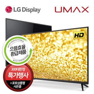 MX32H 81cm(32) LEDTV LG무결점패널 으뜸효율 10%환급
