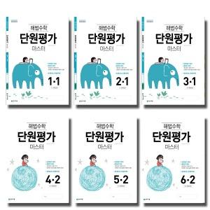 2020 천재 해법수학 단원평가 마스터 초등 1 2 3 4 5 6 학년 1학기 2학기 선택