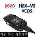 VCDS 베컴케이블 VAGCOM 아우디 코딩 케이블 최신19.6