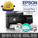 L5190 정품 무한잉크복합기/팩스복합기 잉크포함 S