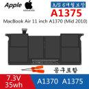 맥북에어11인치 A1370 (Late 2010년) A1375 MC506LL/A