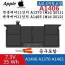 A1465 A1370 (Mid2011-2012년) A1406 맥북에어배터리