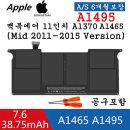 Apple MacBook Air11 A1465 020-8082-A  A1495 배터리