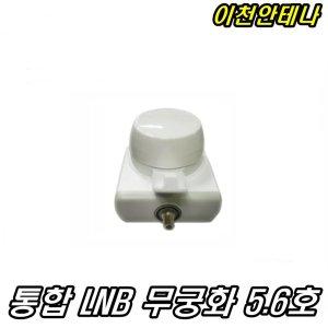통합 LNB 부품 무궁화 5.6호 수신기 부속 위성안테나