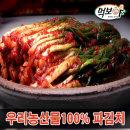 빛 국산 파김치 1kg /배추김치/가정식/반찬/겉절이