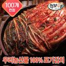 빛 국산 포기김치 3kg 해썹/배추김치/가정식/겉절이