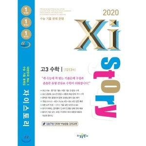 2020 Xistory 자이스토리 고3 수학 1