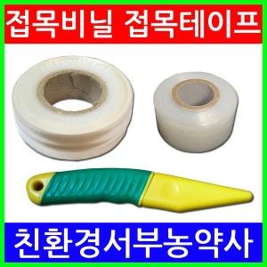 접목비닐 접목테이프 광분해테프 접목칼 제품별도구매