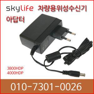 차량용위성안테나/전원아답터 /SKYLIFE/스카이라이프
