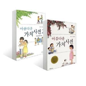한울림어린이 아름다운 가치 사전 세트 (전2권) (양장본)