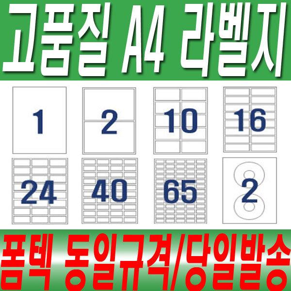 A4 라벨지 1권 100매 흰색 주소 물류 우편발송라벨
