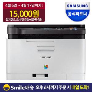 컬러레이저복합기/프린터기 SL-C483W 토너포함 (ST)