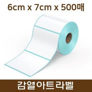 아트 감열지 / 60X70X500매/ 40지관 롤 라벨지/절취선