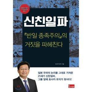 신친일파 :  반일 종족주의 의 거짓을 파헤친다  호사카 유지
