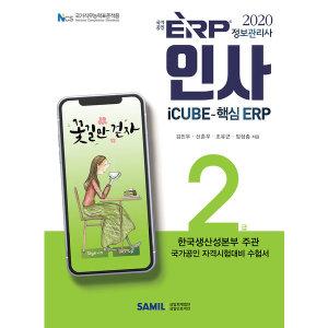 ERP 정보관리사 인사 2급(2020)  삼일인포마인   김진우  신춘우  조유근 외