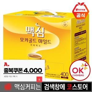 모카골드 커피믹스 400T +중복쿠폰4000원