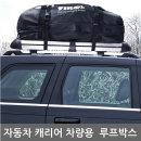 루프백 캠핑 차량용 자동차 캐리어 루프박스 대용량