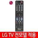 LG TV리모컨+건전지무료 행사종료  COMBO-2200