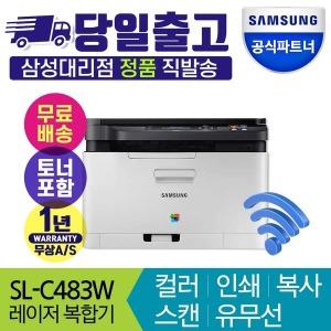 P..SL-C483W 삼성 컬러 레이저복합기 +토너포함+대리점