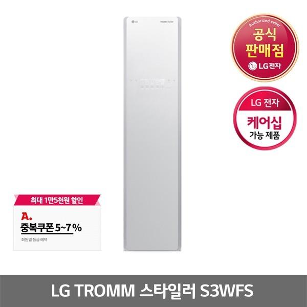 LG판매점 (JS) LG 트롬 스타일러 S3WFS