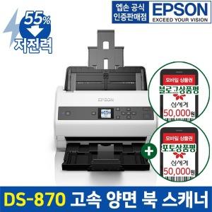 엡손 DS-870 고속 북 스캐너 양면스캐너