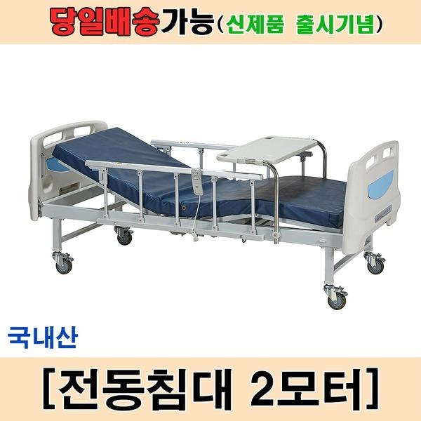 밀알2모터전동침대병원환자의료용 MB1012 배송설치까지
