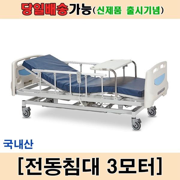 밀알3모터전동침대병원환자의료용 MB1013 배송설치까지