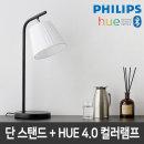 필립스 HUE단스탠드 MOIRA 단 +HUE 4.0 컬러램프