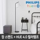 필립스 HUE장스탠드 MOIRA 장 +HUE 4.0 컬러램프