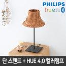 필립스 HUE단스탠드 RATTAN 단 +HUE 4.0 컬러램프