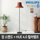 필립스 HUE장스탠드 RATTAN 장 +HUE 4.0 컬러램프