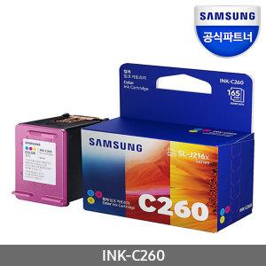 공인인증점 정품 프린터잉크 INK-C260 SL-J2160W