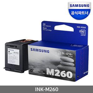 공인인증점 정품 프린터잉크 INK-M260 SL-J2160W