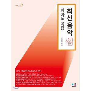 최신음악 짱 피아노 곡집 37  조지영
