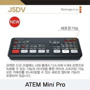 블랙매직디자인 ATEM Mini Pro (멀티뷰 기능 탑재)