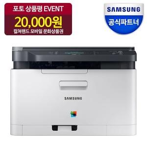 컬러레이저복합기/프린터기 SL-C563W 토너포함 (DT)